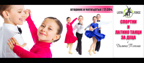 Dance Sports and Latino dances for children with Dilyana Popova