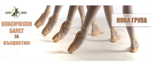 Класически балет за възрастни | 2014