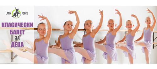НОВА ГРУПА – Класически балет за ДЕЦА | 06.12.14