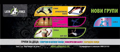 НОВИ ГРУПИ за деца и възрастни в Latin Force Dance Studio | 2014 – 2016