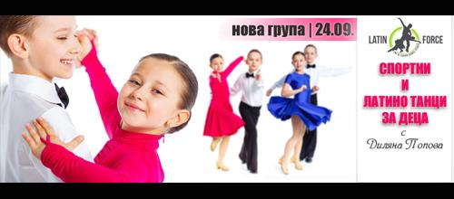 Спортни и латино танци за ДЕЦА – НОВА ГРУПА с Диляна Попова | 24.09.15