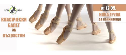 Класически балет – НОВА ГРУПА начинаещи с Даниела Иванова | 12.09.15