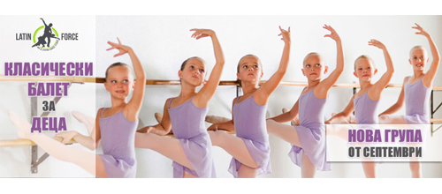 Classical ballet for children – a new group with Daniela Ivanova