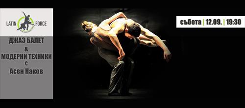 Джаз балет и модерни техники – НОВА ГРУПА начинаещи с Асен Наков | 12.09.15