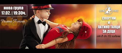 Спортни и латино танци за ДЕЦА – НОВА ГРУПА с Диляна Попова | 17.02.16