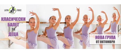 Класически балет за ДЕЦА – НОВА група с Даниела Иванова | 22.10.16