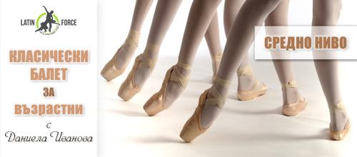 Класически балет – НОВА група средно ниво с Даниела Иванова | 01.10.16