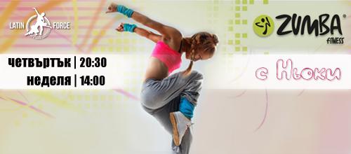 ЗУМБА с Ньоки в Latin Force Dance Studio | 2017