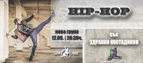 ХИП-ХОП със Здравко Костадинов – НОВА група НАЧИНАЕЩИ   12.09.16
