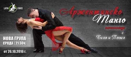 Аржентинско танго – НОВА група НАЧИНАЕЩИ с Бела и Павел | 26.10.16