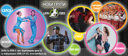 НОВИ ГРУПИ за деца и възрастни в ЗАЛА 2 и 3 (Плиска) на Latin Force Dance Studio | януари, 2017