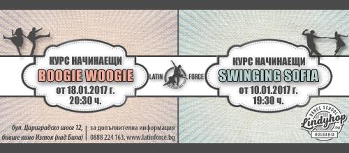 СУИНГ – НОВИ групи НАЧИНАЕЩИ с Линди Хоп България | януари, 2017