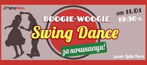 Суинг танци за начинаещи – нов тримесечен курс | 11.01.17