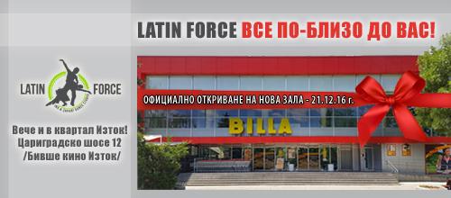 Latin Force все по-близо до вас!