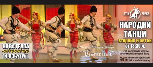 Български народни танци – НОВА група НАЧИНАЕЩИ с Витоша | 14.03.17