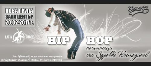 HIP-HOP – NEW group for BEGINNERS  with Zdravko Kostadinov | 20.02.17 |