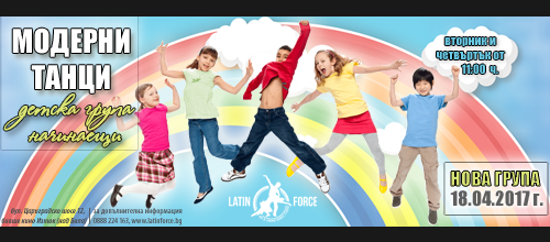 Модерни танци за ДЕЦА – НОВА група начинаещи | 18.04.17