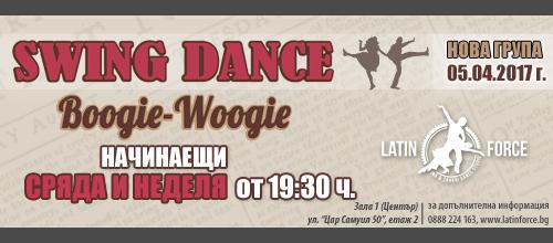 СУИНГ танци за НАЧИНАЕЩИ – НОВА група | 05.04.17