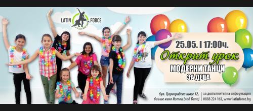 Открит урок | Модерни танци за деца | 25.05.2017