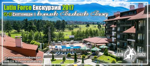 Latin Force екскурзия – Балканско бижу 2017