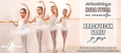 Класически балет за ДЕЦА – НОВА група НАЧИНАЕЩИ | септември, 2017