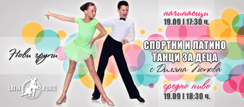 Спортни и латино танци за ДЕЦА – НОВИ групи с Диляна Попова | 19.09.17