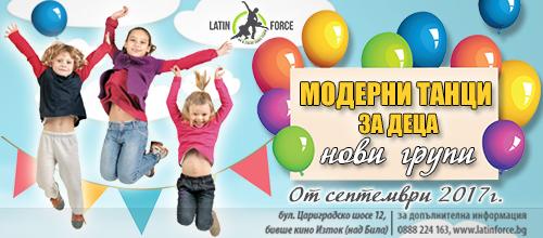Модерни танци за ДЕЦА – НОВИ групи НАЧИНАЕЩИ с Боряна Иванова | септември, 2017