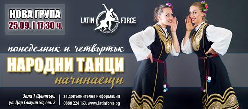 Български народни танци – НОВА група НАЧИНАЕЩИ с Чанове | 25.09.17
