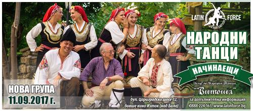 Български народни танци – НОВА група НАЧИНАЕЩИ с Витоша | 11.09.17
