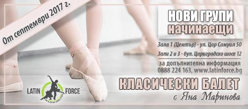 Класически балет – НОВИ групи НАЧИНАЕЩИ с Яна Маринова | септември, 2017