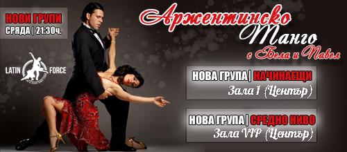Аржентинско танго – НОВИ групи с Бела и Павел | 11.10.17