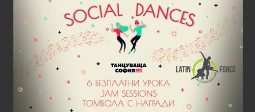 Latin Force партньор на проекта Танцуваща София 2017