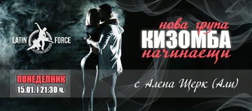 КИЗОМБА – НОВА група НАЧИНАЕЩИ с Алена Щерк   15.01.18