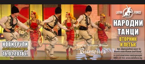 Български народни танци – НОВИ групи НАЧИНАЕЩИ с Витоша   16.01.18