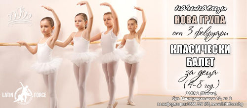 Класически балет за ДЕЦА – НОВА група НАЧИНАЕЩИ с Тиара | 03.02.18