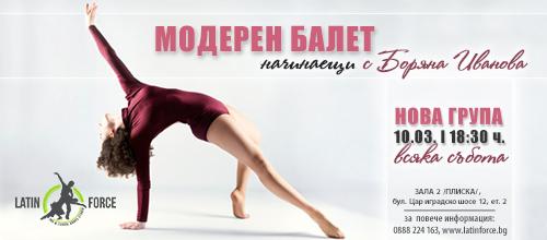 МОДЕРЕН БАЛЕТ – НОВА група НАЧИНАЕЩИ | 10.03.18