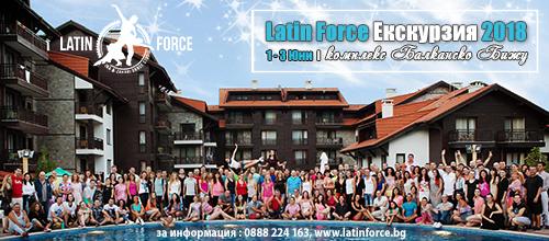 Latin Force екскурзия – Балканско бижу 2018