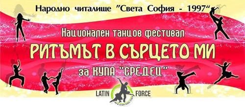 Latin Force @ XII Национален танцов фестивал Ритъмът в сърцето ми