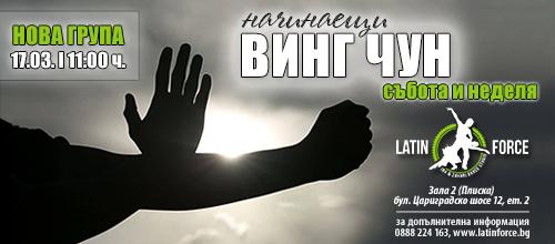 ВИНГ ЧУН – НОВА група НАЧИНАЕЩИ | 17.03.18