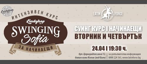 СУИНГ – НОВ курс НАЧИНАЕЩИ с Линди Хоп България | 24.04.18
