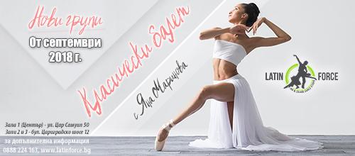 Класически балет – НОВИ групи с Яна Маринова | септември, 2018