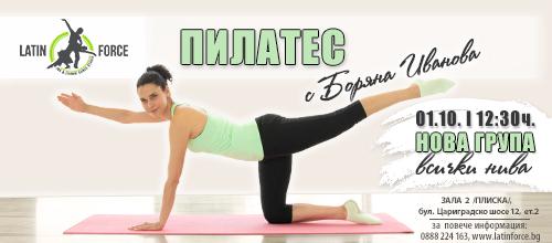 ПИЛАТЕС – НОВА група с Боряна Иванова | 01.10.18