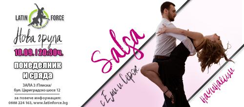 САЛСА – НОВА група НАЧИНАЕЩИ с Еми и Серж | 10.09.18