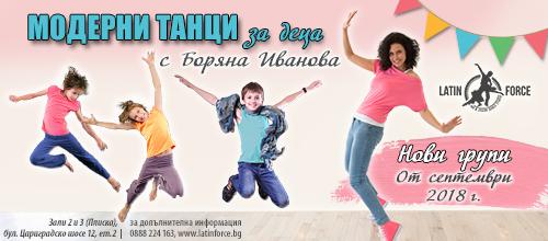Модерни танци за ДЕЦА – НОВИ групи с Боряна Иванова | септември, 2018