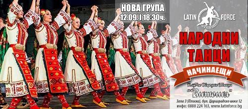 Български народни танци – НОВА група НАЧИНАЕЩИ с Витоша | 12.09.18