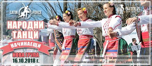 Български народни танци – НОВА група НАЧИНАЕЩИ с Витоша   16.10.18