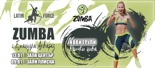 ЗУМБА – НОВИ групи с Емануела Алварез | януари, 2019