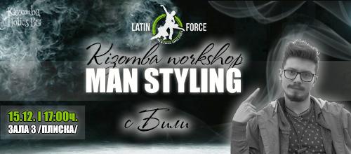 Кизомба Man Styling Workshop с Били | 15.12.2018