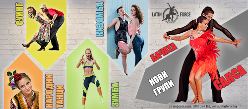 НОВИ ГРУПИ в Latin Force Dance Studio | януари, 2019