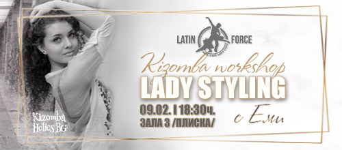 Кизомба Lady Styling Workshop с Еми | 09.02.2019